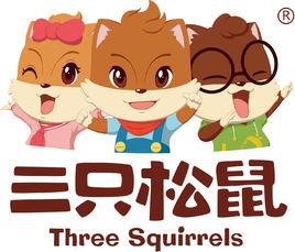 三只松鼠旗舰店