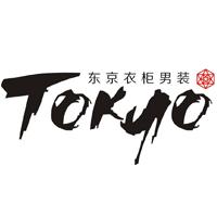 东京衣柜男装工作室