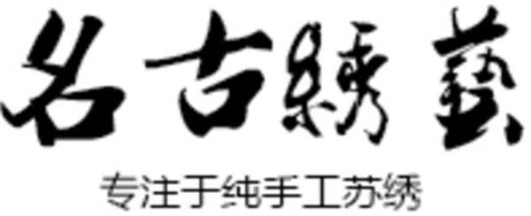 名古绣艺旗舰店