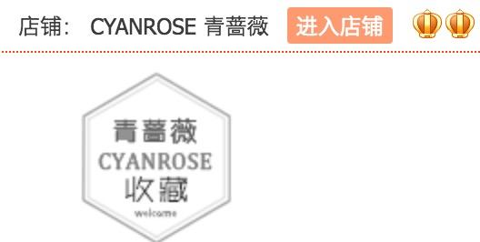CYANROSE 青蔷薇