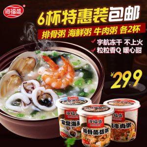 海福盛排骨菌菇粥海鲜粥牛肉粥优惠券