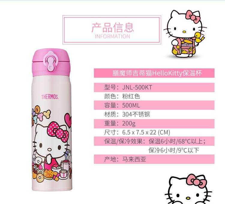膳魔师Hello Kitty限量款保温杯JNL-500KT 500ml