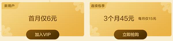 爱奇艺VIP会员6元/月