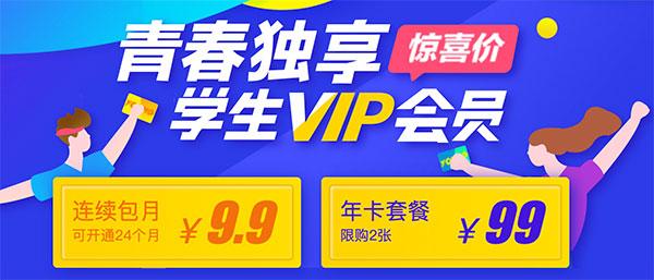 爱奇艺学生VIP会员年卡99元包月9.9元/月