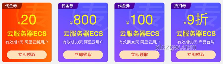 阿里云服务器代金券20元/800元/100元面值领取(2020)