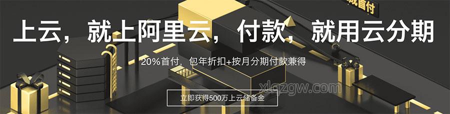阿里云分期购买服务器云分期利息首付申请详解