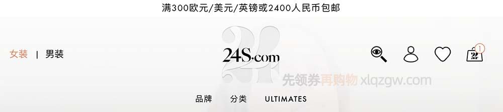 24S海淘网站靠谱吗?