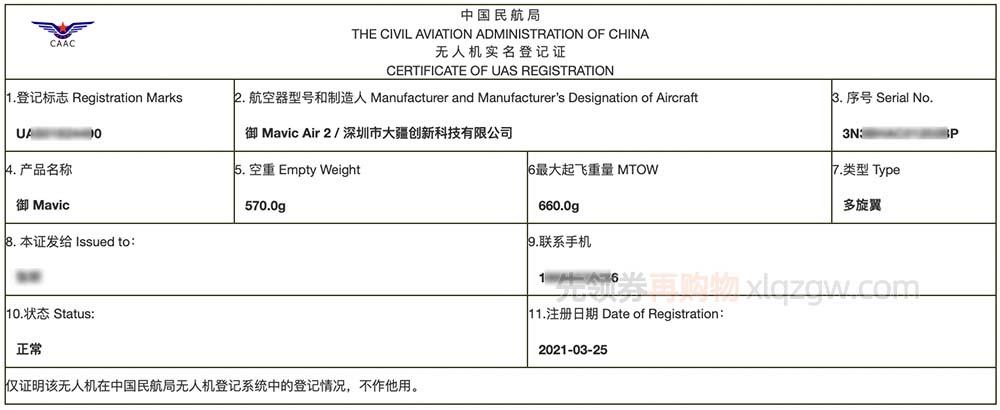 无人机二维码民航局网站实名登记获取方法(图文详解)