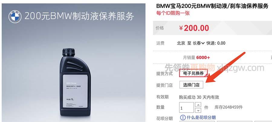 宝马BMW制动液保养多少钱?200元刹车油包含工时费