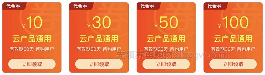 阿里云1核2G服务器券后77元一年(可领10元代金券)