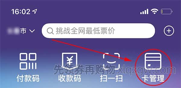 云闪付APP下载安装注册教程(苹果/安卓都可以)